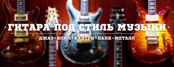 гитара под стиль музыки