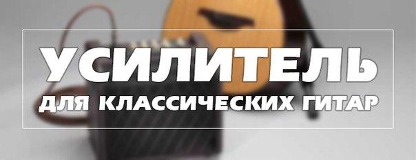 усилитель для классической гитары