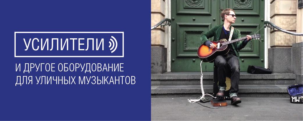 оборудование для уличных музыкантов