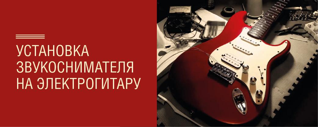 установка звукоснимателя на гитару
