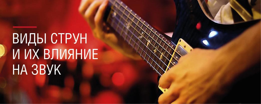 виды струн для гитары