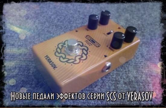 YERASOV SCS