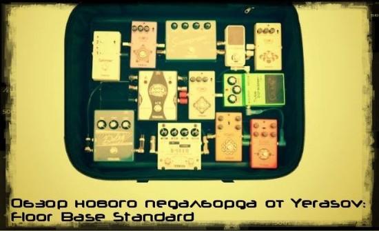 Yerasov Floor Base Standard