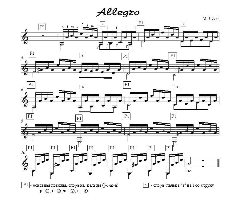Аллегро. М.Джулиани