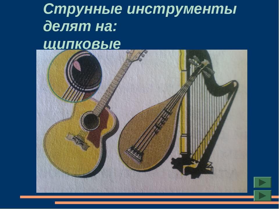 Музыкальные инструменты – струнные щипковые