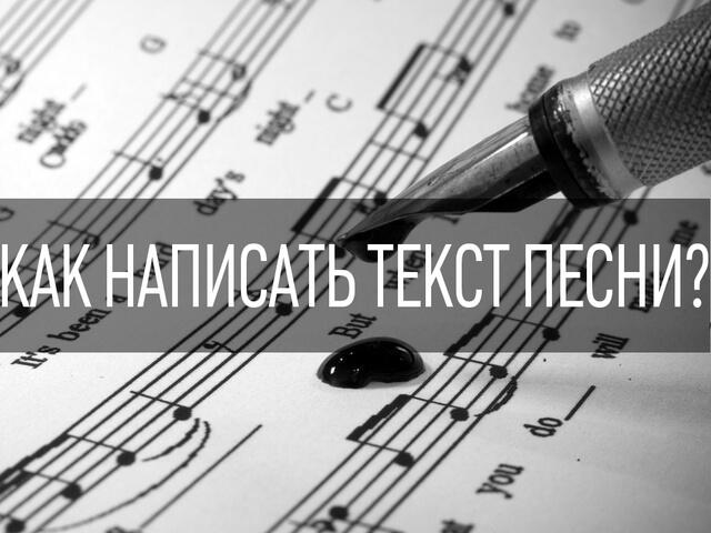 5-минутная инструкция: Как написать музыку к песне