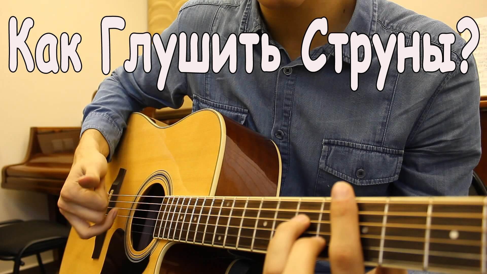 Как глушить струны при игре на гитаре