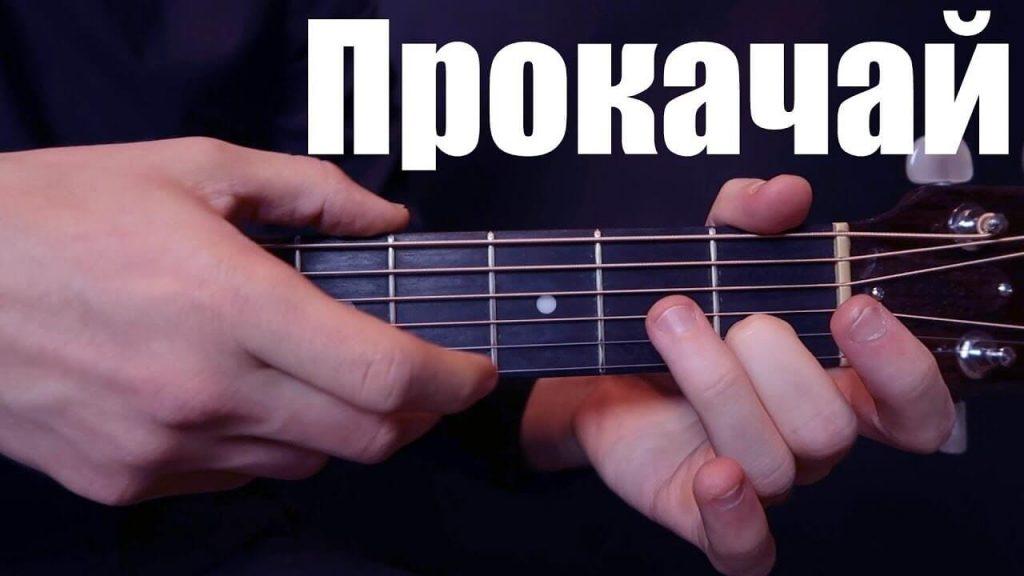 Уровень игре на гитаре
