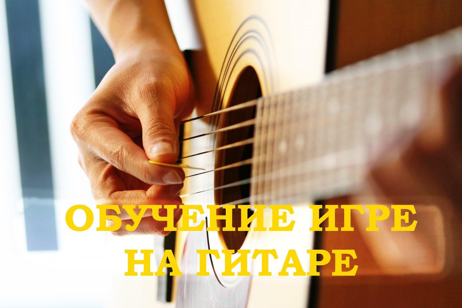 Обучение игры на гитаре в музыкальной школе МузШок