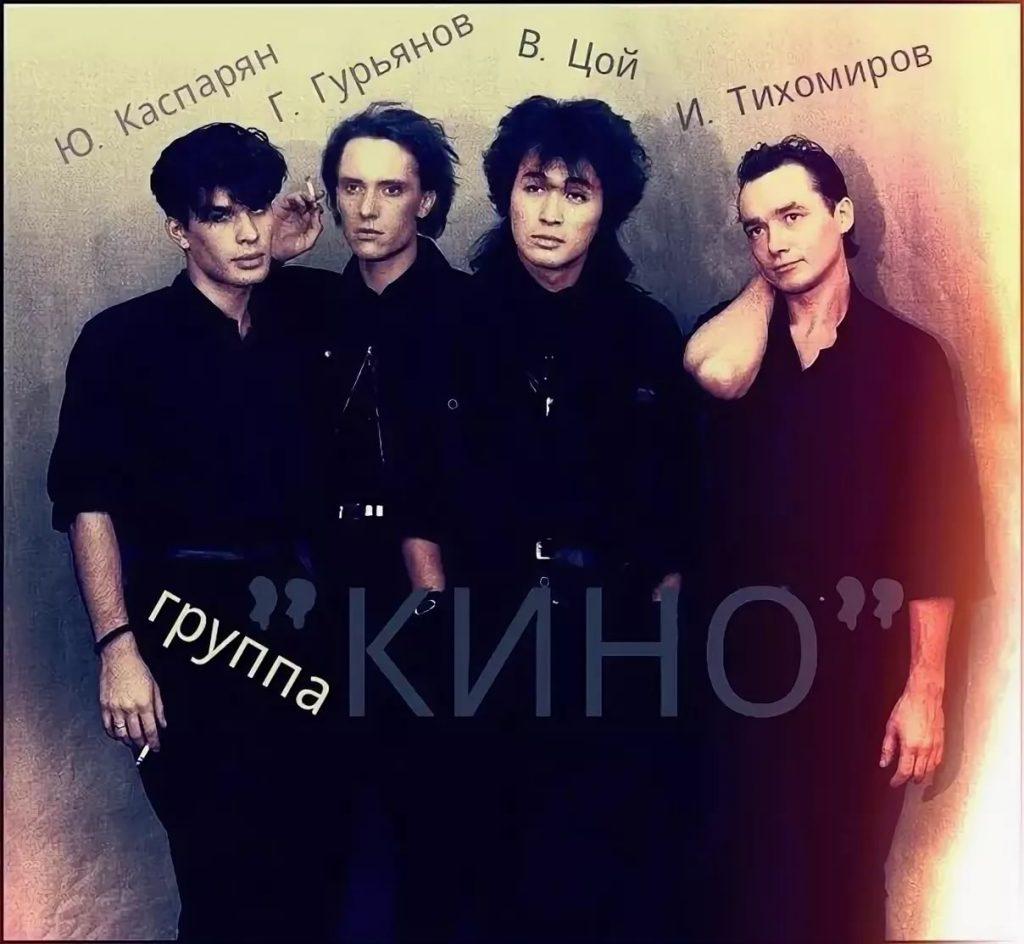 """Группа """"Кино"""" и Виктор Цой."""